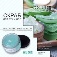 Скраб Aloe, Vogue Nails Ru