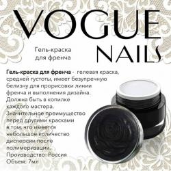 Гель краска белая для френча Vogue nails, 5ml