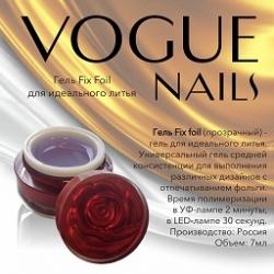 Гель прозрачный для литья Fix Foil Vogue nails, 5ml
